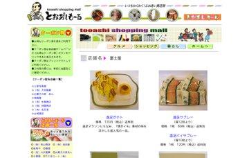 冨士屋製菓