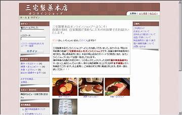 三宅製菓/本店