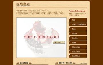 株式会社あまとう/洋菓子店