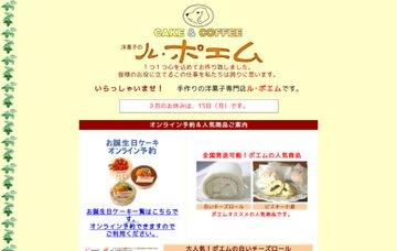 ル・ポエム洋菓子店
