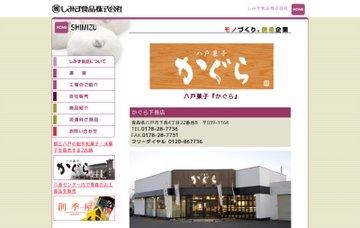 八戸菓子菓蔵/南類家店