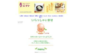 株式会社セキト/上町本店