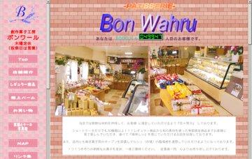ボンワール洋菓子店