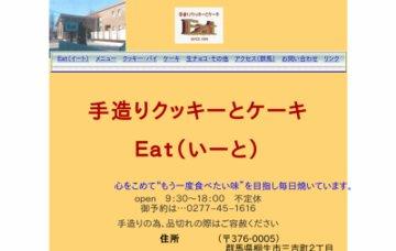 Eat(いーと)