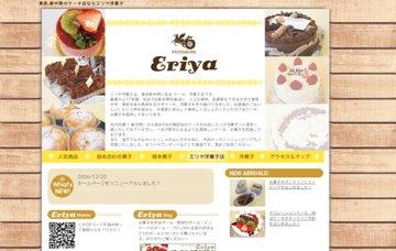 エリヤ洋菓子店