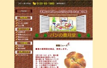株式会社豊月堂/曲金本店