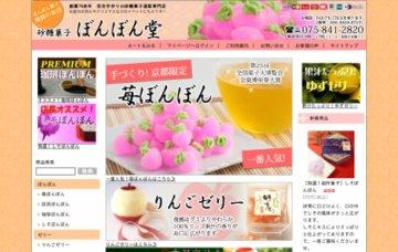 砂糖菓子 ぼんぼん堂