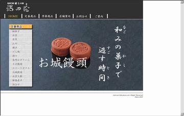 株式会社福田屋/矢田工場